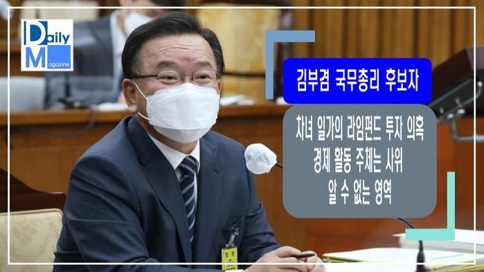 [김부겸 국무총리 후보자 인사청문회]...