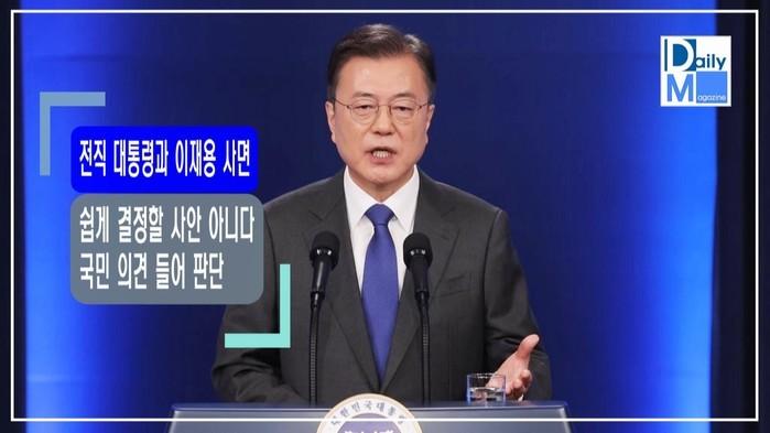 [문 대통령 취임 4주년 특별연설] ...