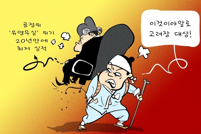 [데일리-경제만평] 공정위 '...