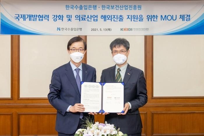 수출입은행·한국보건산업진흥원, 국제개...