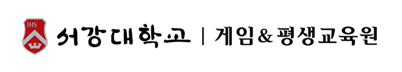[동정] 서강대학교 게임&평생교육원 ...