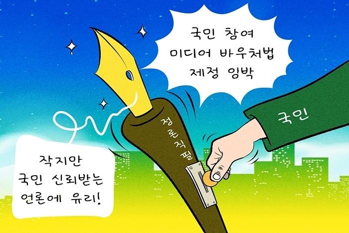 [데일리-경제만평] 국민 참여 미디어...