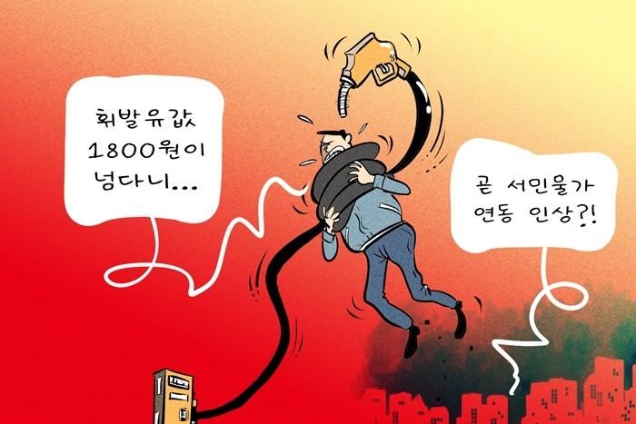 [데일리-경제만평] 휘발유 가격 ℓ당...