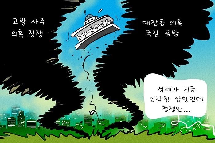 [데일리-경제만평] 고발 사주 의혹,...