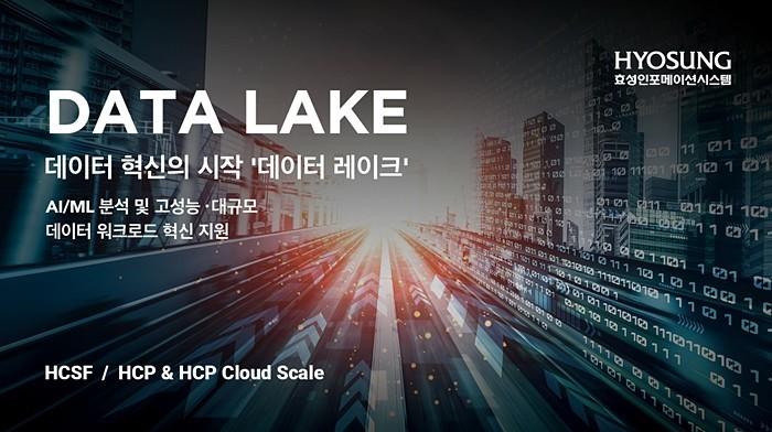 효성인포메이션시스템, 데이터 레이크 ...